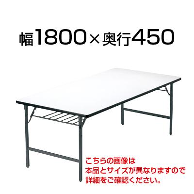 折りたたみテーブル/ソフトエッジ ワイド脚 幅180×奥行45cm/AI-TW-1845SE 会議テーブル ミーティングテーブル 会議用テーブル 会議用デスク 長机 会議机【角型】