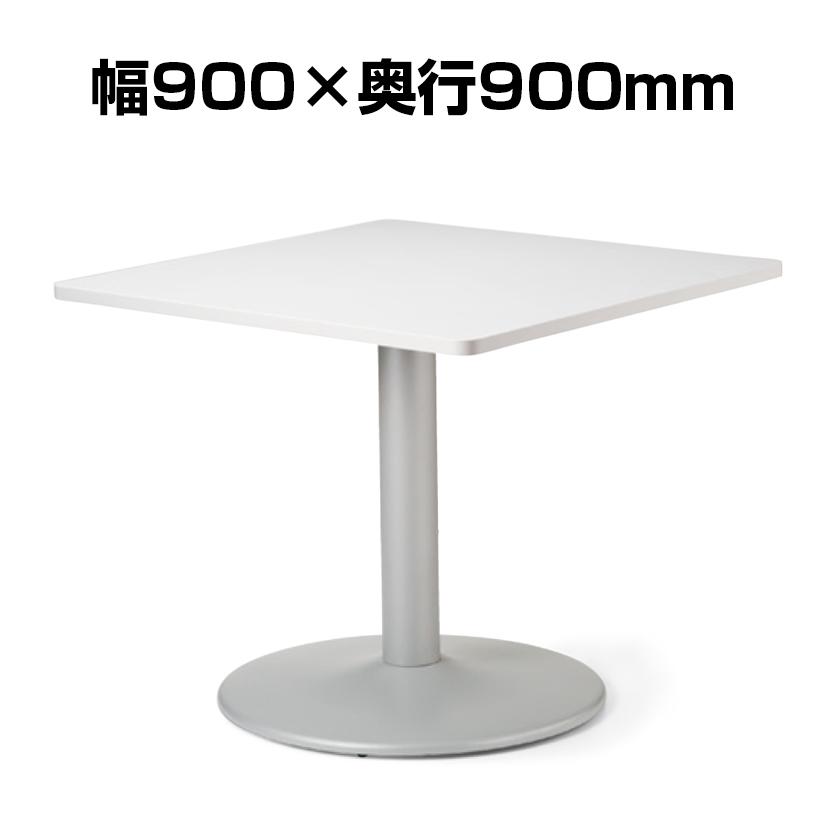 KTシリーズ リフレッシュテーブル 角型 施設 ロビー 受付 ラウンジ 幅900×奥行900×高さ700mm