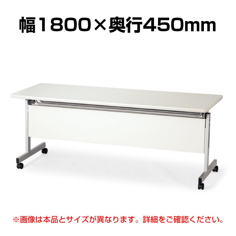 KWSPシリーズ ミーティングテーブル 塗装脚 パネル付 スタッキング テーブル 会議 幅1800×奥行450×高さ700mm