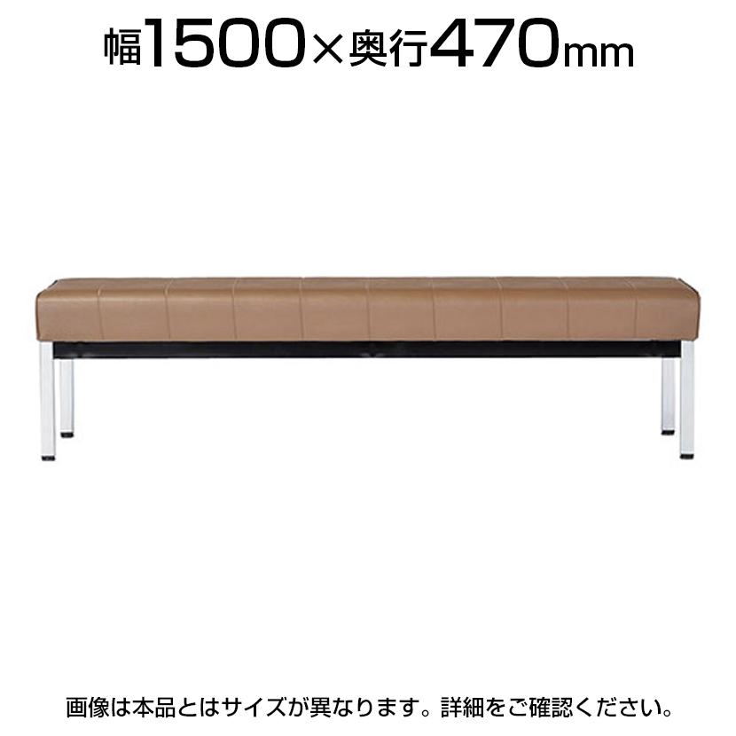LC-1825シリーズ ロビーチェア 背なし レザー張り 座面高さ:450mm 待合室 病院 施設