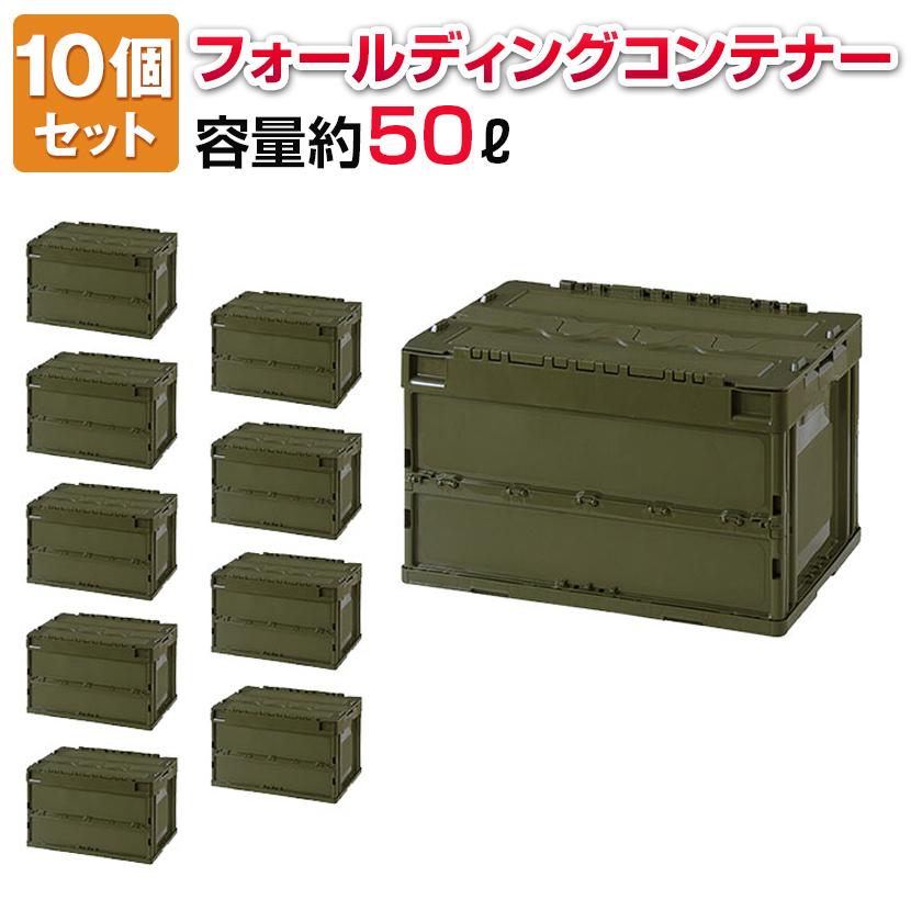 アーミースタイル フォールディング/スタッキングコンテナ オリーブドラブ 50L 幅530×奥行366×高さ334mm 10個セット