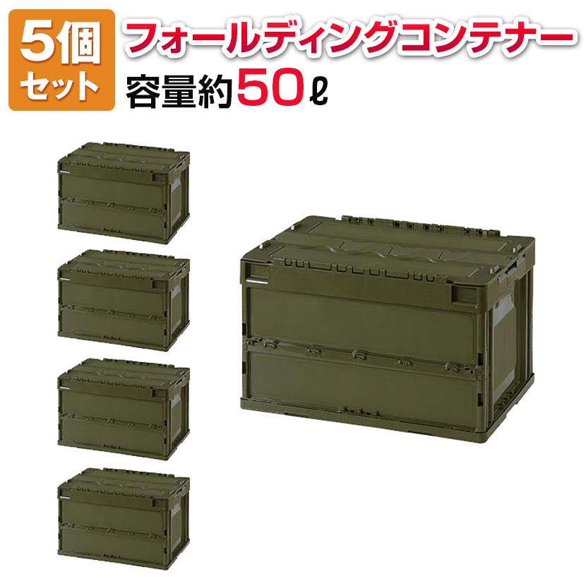 アーミースタイル フォールディング/スタッキングコンテナ オリーブドラブ 50L 幅530×奥行366×高さ334mm 5個セット