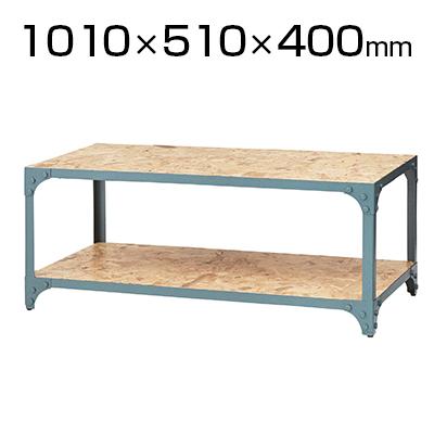 ヴィンテージテーブル 幅1010×奥行510×高さ400mm OSB板 スチール(粉体塗装) ハンマートーン仕上げ