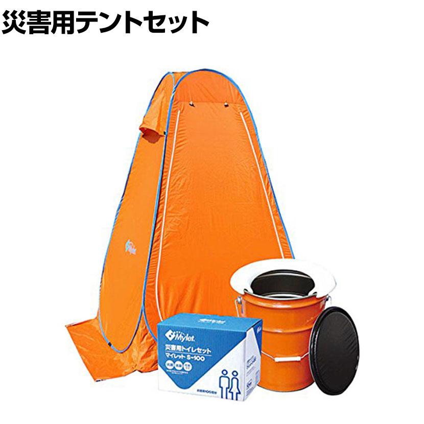 マイレット災害用テントセット RM-100 マイレット100回分+テント+スチールペール