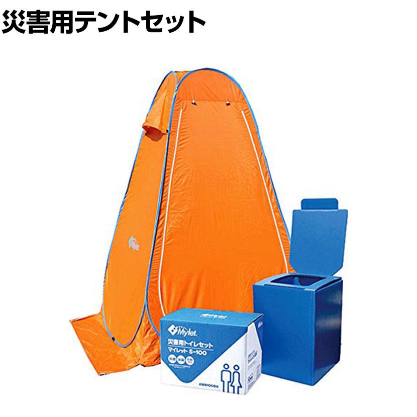 マイレット災害用テントセット RP-100 マイレット100回分+テント+プラ段トイレ