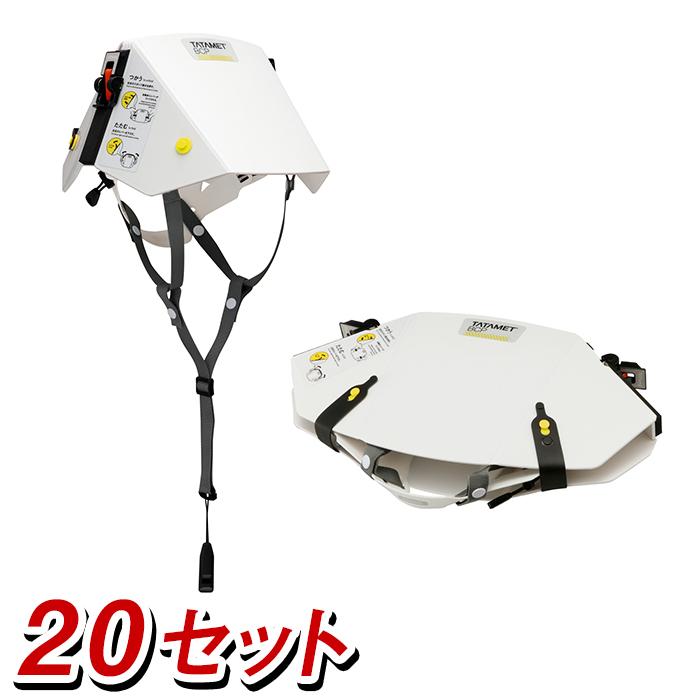 たためるヘルメット タタメット BCP 収納時厚 35mm お得な20人用セット SOHO向け オフィスに常備