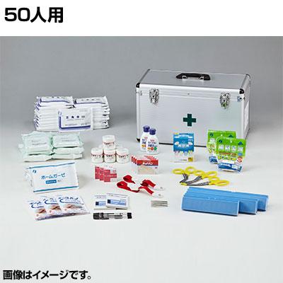 災害多人数用救急箱N 50人用 非常時に最適アルミケース入り