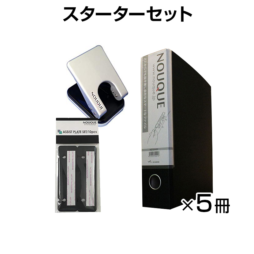 Nouque 抜き差し自在ファイル スターターセット A4サイズファイル×5/専用パンチ/アシストプレート10個×1