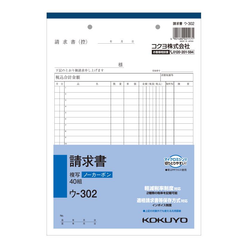 1セット ノーカーボン (10冊) 【×4セット】 TANOSEE 50組 【マラソンでポイント最大44倍】 (まとめ) 2枚複写 仕切書 B7タテ型