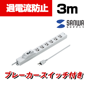 サンワサプライ 漏電ブレーカータップ オフィス 工場用 3P 6個口 3m