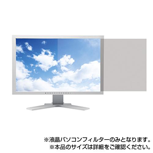 サンワサプライ 液晶パソコンフィルター 19.0型対応