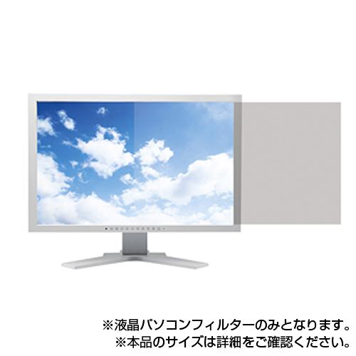 サンワサプライ 液晶パソコンフィルター 23.0型ワイド