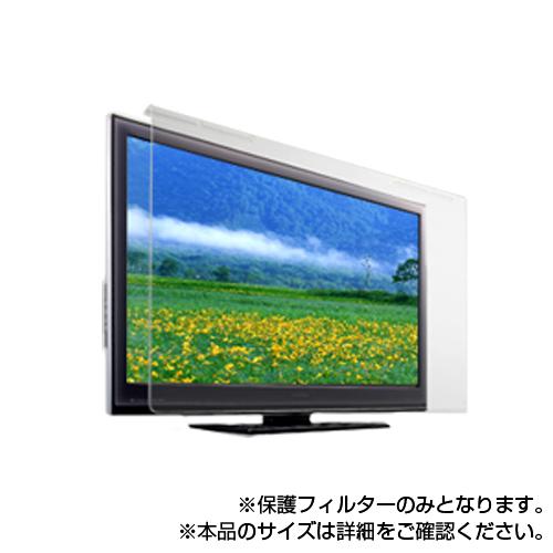 サンワサプライ 液晶テレビ保護フィルター 42型ワイド