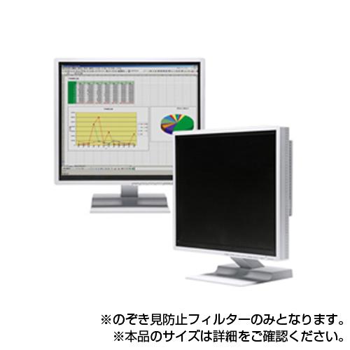 サンワサプライ のぞき見防止フィルター 19.0型ワイド
