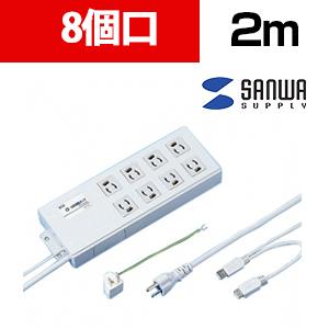 サンワサプライ USB連動タップ 8個口 2m