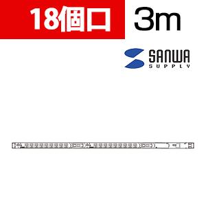 サンワサプライ 19インチサーバーラック用コンセント 30A 電流表示機能付 24個口 3m
