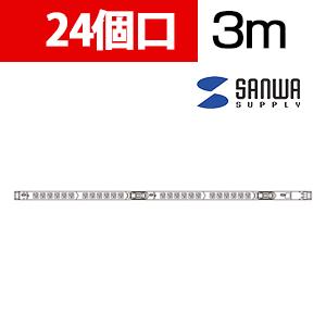 サンワサプライ 19インチサーバーラック用コンセント ブレーカー付 スリム 30A 24個口 3m
