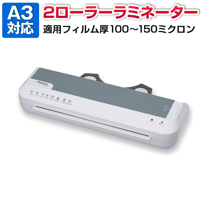 アスミックス 2ローラーラミネーター A3対応