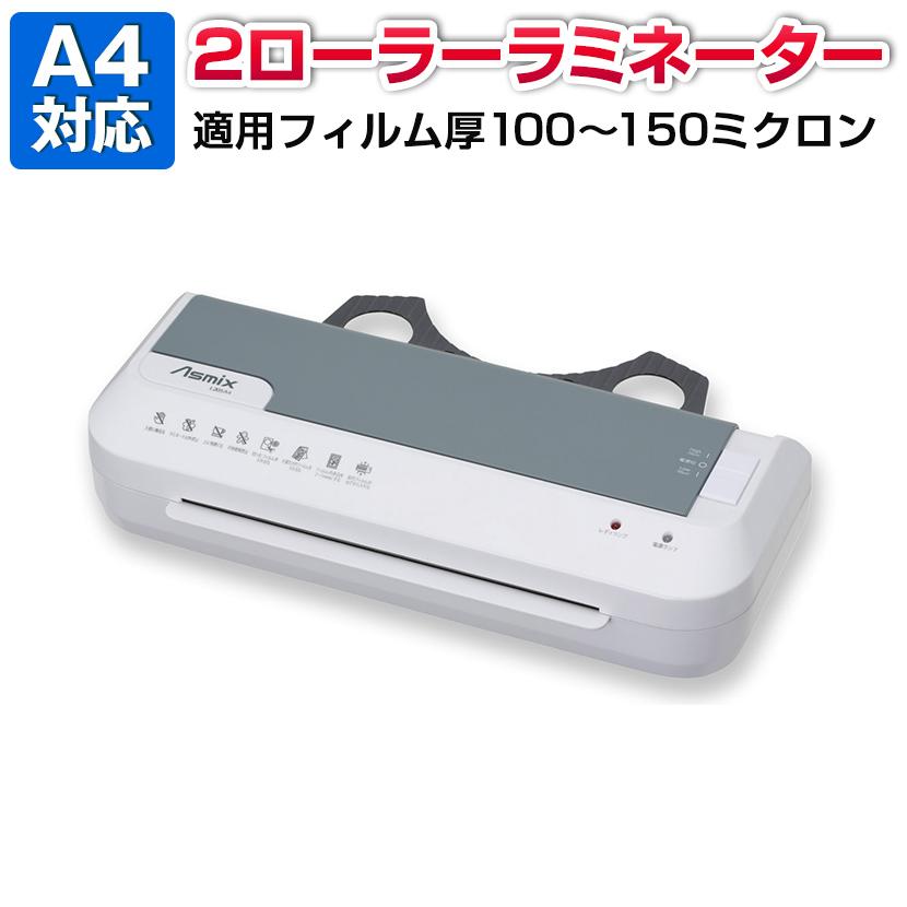 アスミックス 2ローラーラミネーター A4対応