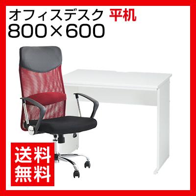 【デスク チェア セット】オフィスデスク 平机 800×600+メッシュチェア 腰楽 ハイバック 肘付き セットパソコンデスク オフィスチェア 事務椅子 机 椅子 事務机+oaチェアセット イス 白 80cm
