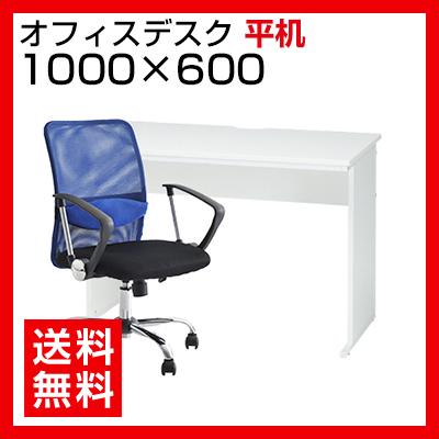 【デスク チェア セット】オフィスデスク 平机 1000×600+メッシュチェア 腰楽 ローバック 肘付き セットパソコンデスク オフィスチェア 事務椅子 机 椅子 chair desk チェアー つくえ 事務机+oaチェアセット イス