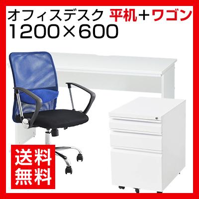 【デスク チェア セット】オフィスデスク 平机 1200×600+オフィスワゴン+メッシュチェア 腰楽 ローバック 肘付き セットパソコンデスク オフィスチェア 事務椅子 机 椅子 事務机+oaチェアセット イス 白 120cm