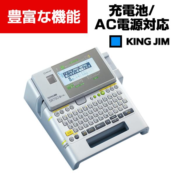 キングジム テプラPRO SR750 ラベルライター