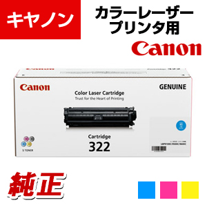 Canon トナーカートリッジ 322