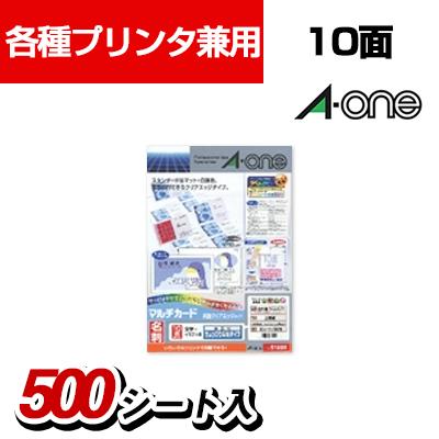 エーワン マルチカード マイクロミシンカットタイプ 各種プリンタ兼用 白無地 10面 500シート入