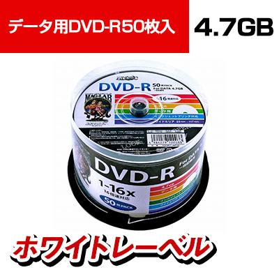 【3300円以上のご注文で送料無料】【後払い可能です(法人向け)】 磁気研究所 DVD-R データ用 4.7GB インクジェットプリンタ対応 スピンドルケース 50枚入