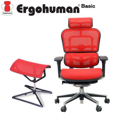 【お得セット】エルゴヒューマン ベーシック ハイタイプ+オットマン セットオフィスチェア 肘付き 腰痛 腰痛対策 事務椅子 パソコンチェア エルゴ 椅子 イス 足置き エルゴヒューマン ベーシック【Ergohuman Basic】
