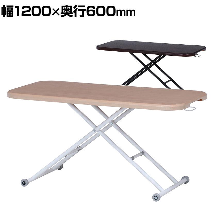 テーブル 昇降式 高さ調節 W1260×D600mm幅120cm リビングテーブル ダイニングテーブル カフェテーブル 楕円 リフティングテーブル 昇降テーブル 昇降式テーブル ローテーブル コーヒーテーブル