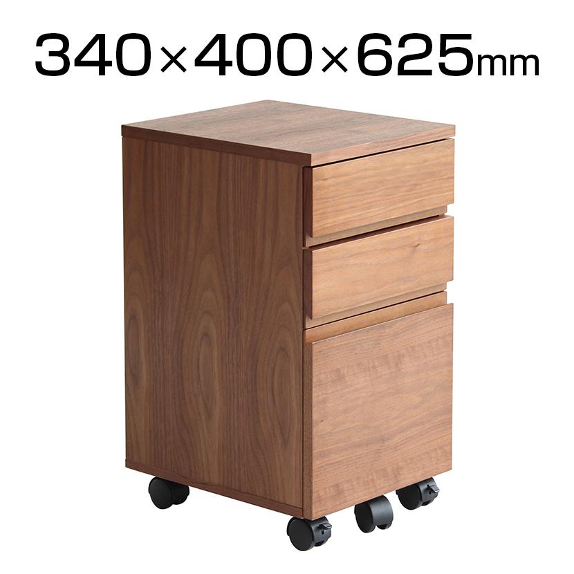 ウォルナットデスク用チェスト 天然木材 サイドワゴン 3段 木製ワゴン 在宅勤務 テレワーク おしゃれ 幅340×奥行400×高さ625mm