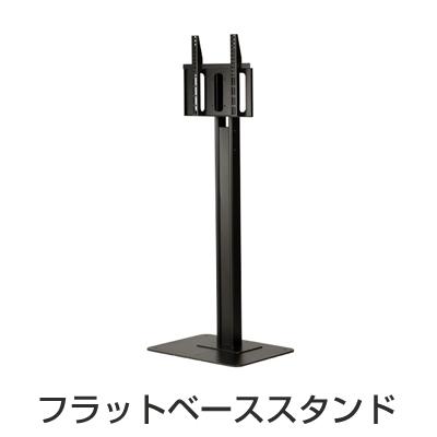 フラットベーススタンド デジタルサイネージ 40~55インチ(縦横設置可能) DSB-F55