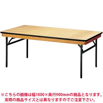 ホテル 宴会 式場 パーティ レセプション用 折りたたみテーブル/角型/幅1500×奥行450mm/ハカマ付/FRT-1545-H