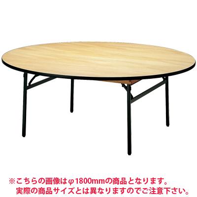 ホテル 宴会 式場 パーティ レセプション用 折りたたみテーブル/円型/直径2000mm/ハカマ付/FRT-200R-H