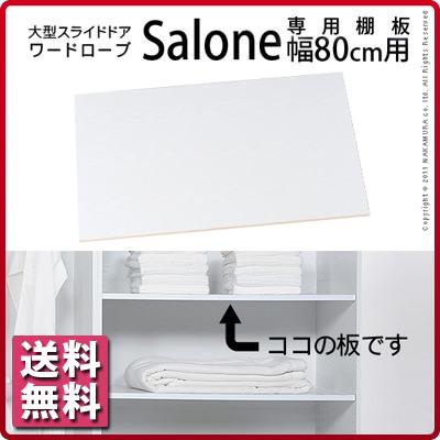 大型スライドドア ワードローブ Salone〔サローネ〕 専用棚板幅80cm用 2枚組