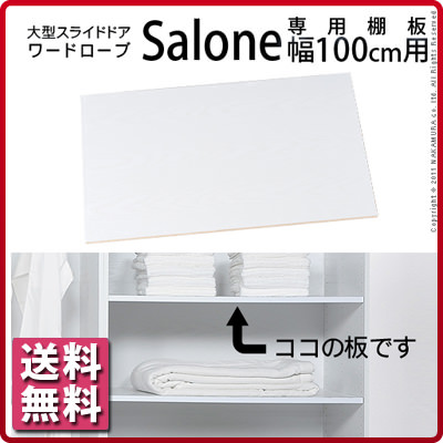 大型スライドドア ワードローブ Salone〔サローネ〕 専用棚板幅100cm用 2枚組