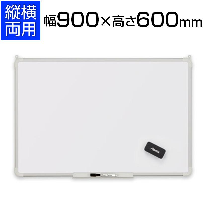 <title>安値 アルミ枠ホワイトボード 壁掛け タテ ヨコ用 幅900×高さ600mm AX-AWB047</title>
