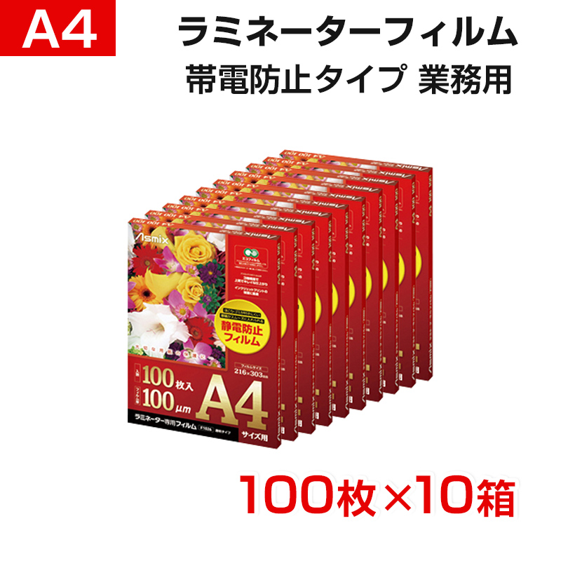 Asmix アスミックス ラミネートフィルム A4 得用 100枚×10箱 静電防止 ラミネートフィルム/AX-F1029