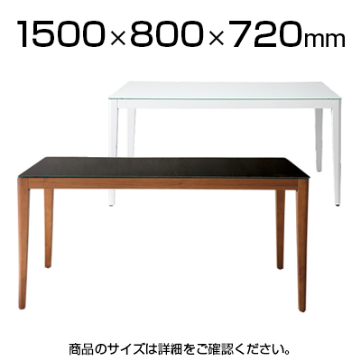 WiTH(ウィズ) ダイニングテーブル ガラステーブル 幅1500×奥行800×高さ720mm シンプル クール モダン ホーム 家具 リビング ダイニング
