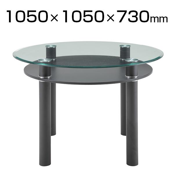 LUCID(ルシード) ガラステーブル 収納棚付き 幅1050×奥行1050×高さ730mm リビング ダイニング