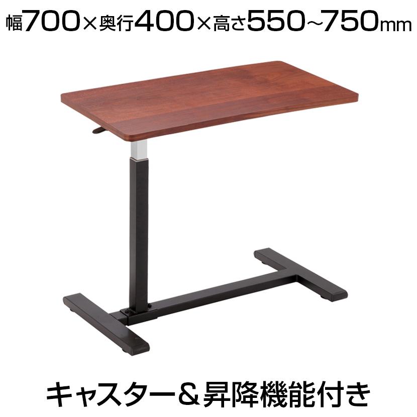 ROMEO(ロメオ) 昇降サイドテーブル キャスター付き 幅700×奥行400×高さ550~750mm モダン ホーム 家具 ベッドサイド