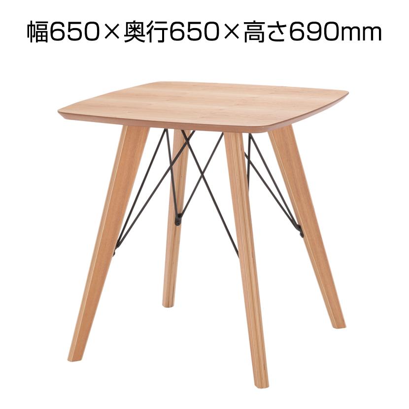ANTE(アンテ) カフェテーブル プライウッド コンパクトダイニング 幅650×奥行650×高さ690mm モダン ホーム 家具 リビング