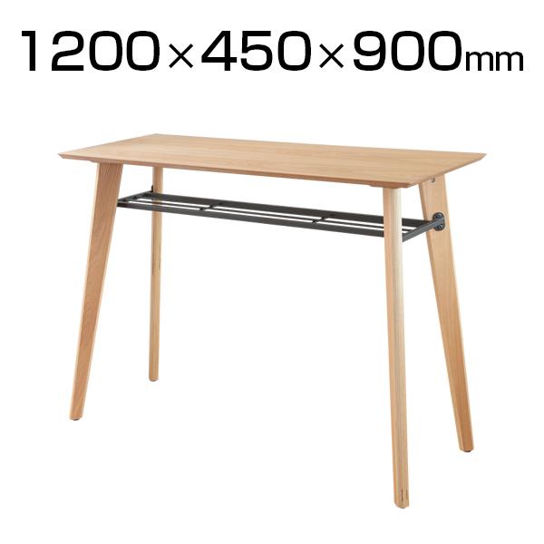 ANTE(アンテ) 木製 カウンターテーブル 収納棚付き 幅1200×奥行450×高さ900mm シンプル ナチュラル リビング ダイニング