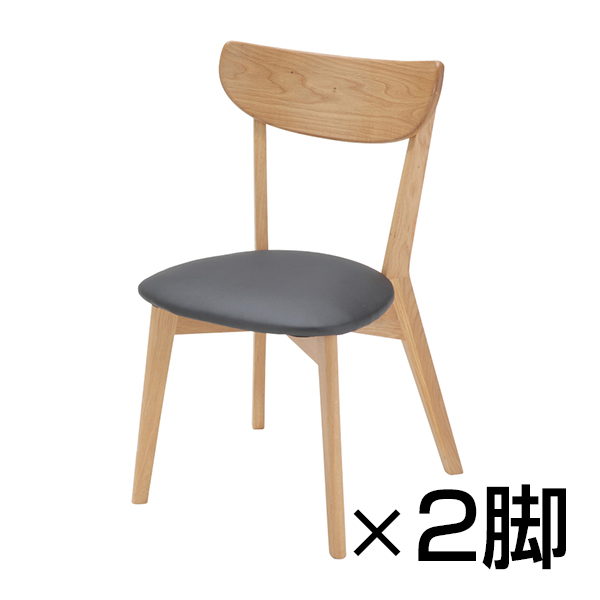 AZUL(アズール) 木製 チェア 2脚入 布張り シンプル ナチュラル リビング ダイニング