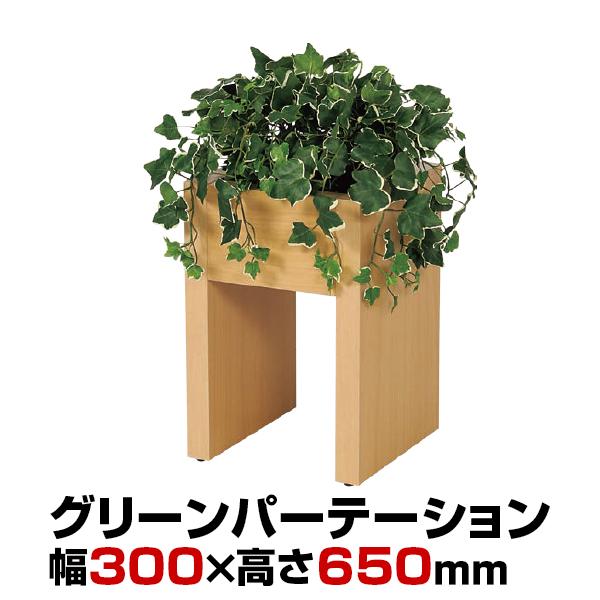 ベルク フェイクグリーン 観葉植物 人工 ボックスパーテーション GR2203 幅300×奥行500×高さ650mm 国産