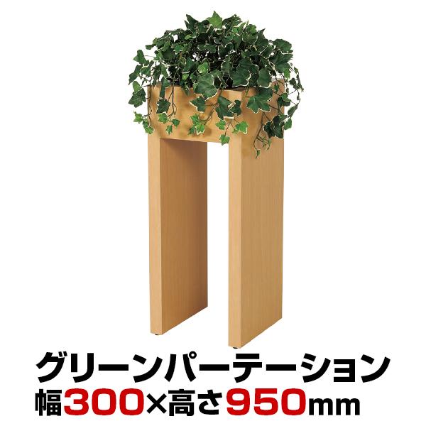 ベルク フェイクグリーン 観葉植物 人工 ボックスパーテーション GR2205 幅300×奥行500×高さ950mm 国産
