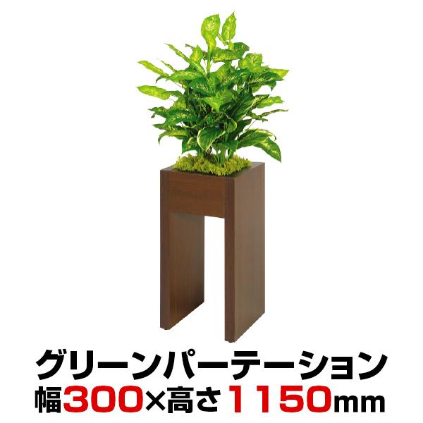 ベルク フェイクグリーン 観葉植物 人工 ボックスパーテーション GR2216 幅300×奥行300×高さ1150mm 国産