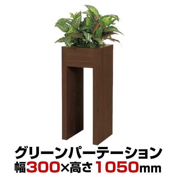 ベルク フェイクグリーン 観葉植物 人工 ボックスパーテーション GR2229 幅300×奥行300×高さ1050mm 国産